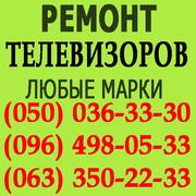 Ремонт телевізорів Івано-Франківськ. Відремонтувати телевізор