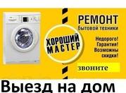 Ремонт стиральных машин,  холодильников,  бойлеров.  Львов