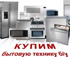 Скупка свч печей и бытовой техники до 3 лет